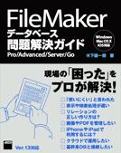 FileMaker データベース問題解決ガイド